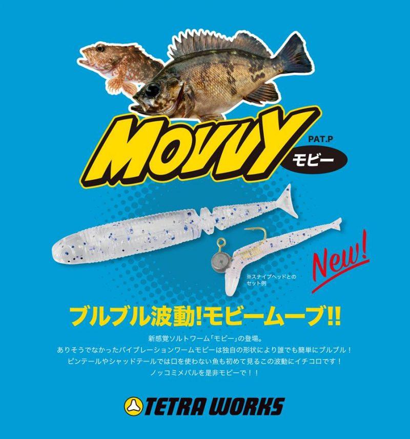 MOVVY広告スクショ